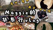 【旅行vlog2】五天人均不到两千!圆滚滚猫猫乱入!苏州园林丨南京中山陵丨周庄丨无锡鼋头渚丨大学生情侣