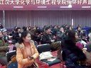视频: 江汉大学化学与环境工程学院化环好声音02-海阔天空