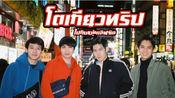 【20200211】泰国综艺 TOKYO PAIIGUNPA!! EP.2(Whitewo)