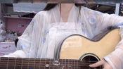 【糯米Nomi】外婆桥吉他弹唱