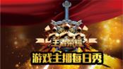 王者荣耀:大仙刘邦疯狂支援,不料遇扶不起的阿斗,大仙:太难了!