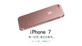 「科技V报」iPhone7外观无大改,微信正式收取提现手续费,安卓7.0系统曝光
