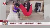四川达州:警察男友工作繁忙,女教师穿婚纱上门求婚