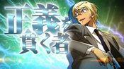 【剧场版】名侦探柯南 零之执行人 最新予告特报2 合集