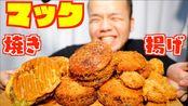 【新井熊】【大胃王】吃麦当劳最好吃的方法就是这个【大胃王】(2020年2月22日17时32分)