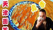 天津传统早点小吃面茶 一口下去简直太香了再配一口甜食 简直像极了恋爱循环的感觉?