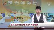 四川宜宾市长宁县发生6.0级地震