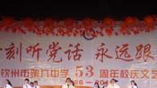 广西钦州市第九中学第53届校庆(萌新投稿)