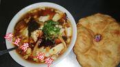 【老豆腐 油饼】山西家常早点 营养丰富老少咸宜