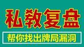 【线上德扑】帮水友复盘,复盘是盈利选手必不可少的一项工作!(第二期)