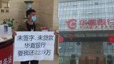 江西男子签名被伪造背债2千多万 数年间遭遇银行起诉女友退婚