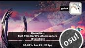 [osu!]goink 213pp(#3) | Camellia - Exit This Earth's [Evolution] + TD 95.09%