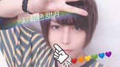 【天月amatsuki】彩虹色哒甜甜月月