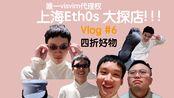 【VLOG】#6上海唯一VISVIM代理买手店: Eth0s季末折扣大探店
