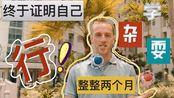 【年度最励志】世界不会辜负每一个努力的人 我用两个月学杂耍证明:只要努力,你也能学会外语!  说中文的前雅思考官 LEARN WITH JOHN