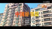 韩晓辉-中国好邻居MTV