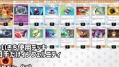 【TT解说】PTCG口袋卡牌对战 喷狐+火箭队卡组(带卡表)