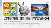 【课程】虚拟仿真创新应用与实践-北京大学-陈斌-W10-计算机图形学入门基础概念(二)