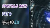 〖Arcaea拇指〗Particle Arts (FRT 8) EX.TC