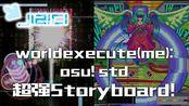 【Jizici/osu!】消灭电脑的Storyboard! Mili - world.execute(me): 全亮背景 3 miss 游玩手元(3.16★)
