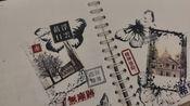 【手账拼贴】VLOG 17 印章(翻车现场)