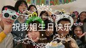 VLOG3//祝我姐生日快乐~为什么一男子频繁说自己很大 太疯狂的一个生日party