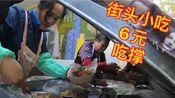 城市街头的6元快餐,8种炒菜搭配米饭或者面条,太实惠,饭菜盛到碗都快装不下了