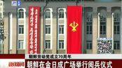 朝鲜劳动党成立70周年:朝鲜在金日成广场举行阅兵仪式