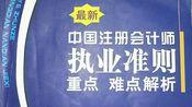 【大话】审计 CPA 中国注册会计师执业准则重点 难点解析 第一章