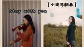 【小提琴翻奏】stay with you(cover:林俊杰)