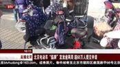 北京电动车临牌发放逾两周 超60万人提交申请