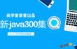320_【手写SORM框架】jar包和API生成【尚学堂·新·Java300集】