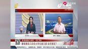 几百名大学生兼职被欠薪 维权陷入困境 记者联合河南台共同调查