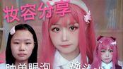【秋子】lolita jk通用妆 妆容分享 肿单眼泡 甜甜的草莓糖吃嘛~