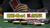 【德州扑克】翻前4bet小建议