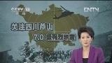 [视频]四川芦山地震:震区雨量轻微 未发生地质灾害