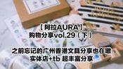 【阿拉AURA】购物分享vol.29(下)| 之前忘记的广州香港文具分享 | 实体店+tb的丰富分享 | 胶带 印章 印泥 便签 样样有