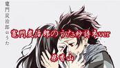 【尺八】cover「竈門炭治郎のうた紗詩衣ver」 柴香山