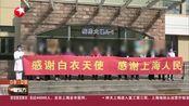 上海:12例确诊病例昨痊愈出院 包括1例重症