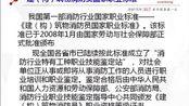 苏州建构筑物消防员职业资格证书(太仓消防中控证)国家标准和要求