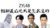 【朱一龙】ZYL48假期最后几天怎么过