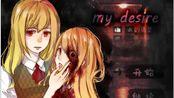 [子颜.Mzy][初次实况]恐怖解谜—my desire(我的愿望){1}