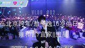 「FloriaG」VLOG #02 在北京跨年/敖子逸生日会X牵丝戏/雍和宫/宜家||追星