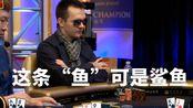 德州扑克:辣手摧花,练习淘汰两名选手,这条鱼可是鲨鱼