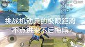 【和平精英游戏机制】机动兵极限到底可以飞多久,附赠机动兵落地机制和技巧(觉得慢可以一点五倍速观看)