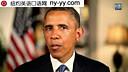 英语学习+英语入门+英语口语_奥巴马每周演讲20130608_通过移民改革法案的时机到了(中英对照)