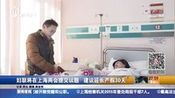 妇联将在上海两会提交议题  建议延长产假30天 新闻夜线 160119—在线播放—优酷网,视频高清在线观看