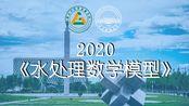 2020-2-28 酶与酶反应动力学 (水处理数学模型) Part7