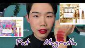 【无滤镜试色】带你看pat mcgrath最新mini口红套装的神仙色调(含flesh 3/ elson / fever dream / guinevere