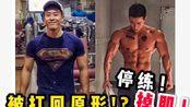 多久不练,开始掉肌肉!? | 如何应对?